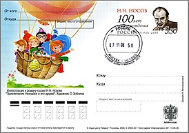 Dunno and his friends Postal card Russia 2008.jpg