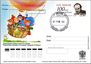 Dunno - The illustration for The Adventures of Dunno and his Friends. Postal card, Russia, 2008.