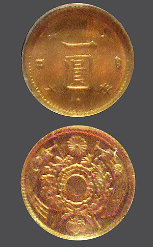 English: Early_one_yen_coin_front_and_reverse.
