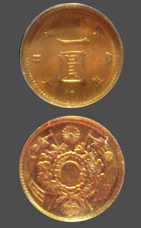 Early one yen coin front and reverse