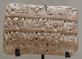 Tepe Sialk - Economic tablet with numeric signs. Proto-Elamite script in clay, Susa, Uruk period (3200 BC to 2700 BC). Department of Oriental Antiquities, Louvre.