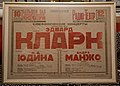 Edward Clark poster Moscow.jpg