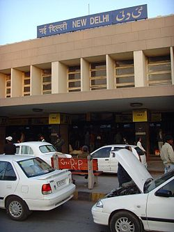 Entrance porch to New Delhi Railway Station.jpg