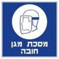 Face protection sign HEB.png