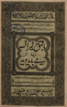 Farsi Translation of Baqmaq Kerak (Mibayad Did) by Ahmad al-Wasli Samarqandi (1913) (First page).png
