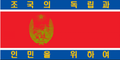 Flag of the Korean People's Army (1948).png