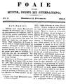 Foaie pentru minte, inima si literatura, Nr. 5, Anul 1841.pdf