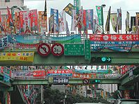Campaign flags in Taipei during a city council election 2002