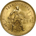 Gold Chervonets 1976 reverse.png