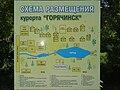 Goryachinsk 12.jpg