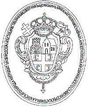 Metropolitanate of Karlovci - Coat of Arms of Metropolitanate of Karlovci