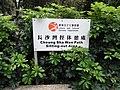 HK 長沙灣徑 Cheung Sha Wan Path Sitting-out Area sign 深水埗運動場 Sham Shui Po Sports Ground April-2012.JPG