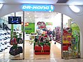 HK ALC South Horizons 海怡廣場 西翼 Marina Square West Centre shop Dr Kong Dec 2016 Lnv2.jpg