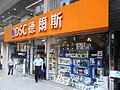 HK Ngau Tau Kok 淘大商場 Amoy Plaza DSC shop 步行街 pedestrian zone May-2012.JPG