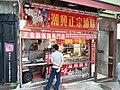 HK SYP 西環 Sai Ying Pun 水街 5 Water Street shop Chiu Chow food October 2020 SS2.jpg