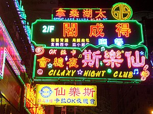 HK Wan Chai Johnston Road Night Club.JPG