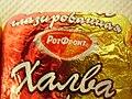 Halwa mit Schokoladenüberzug 2008 03.JPG