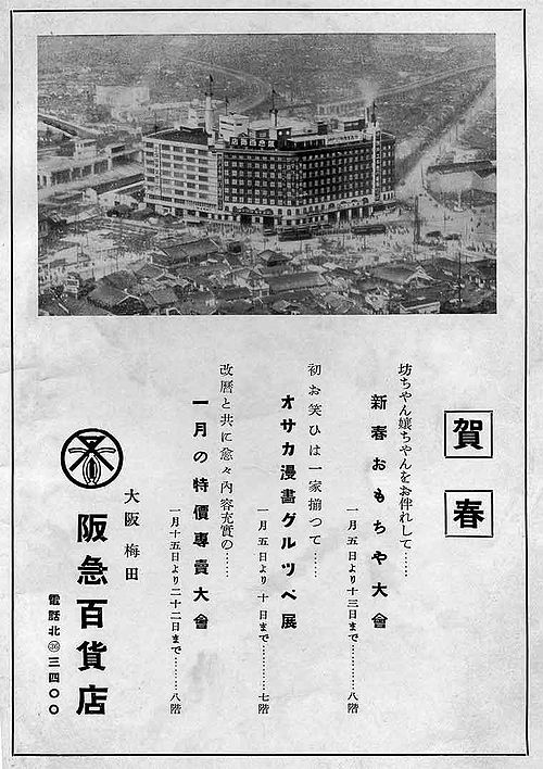 Hankyu Advertisement in 1936