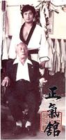 Hapkido doju & GM Lim at Jungkikwan.png