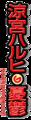 Haruhi Suzumiya logo.png