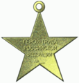 Hero of Labour Russia reverse.png