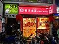 I-Mei Foods Keelung Ren 2nd Store 20150226 evening.jpg
