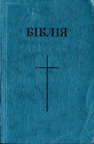Ivan Ohienko Bible