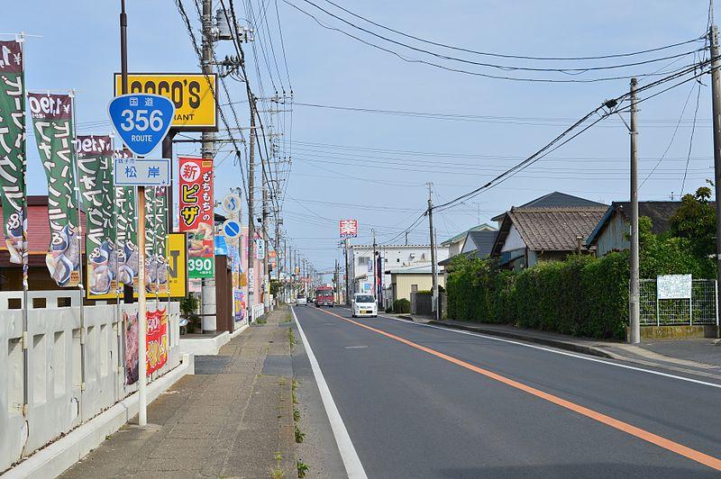 Atsugi-shi Japan  City new picture : ファイル:Japan National Route 356 in Matsugishi,Choshi city,Chiba ...