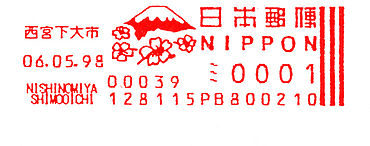 Japan stamp type FD2.jpg