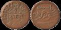 Junagadh - One Dokdo - Rasul Muhammad Khan - 1964 BS Copper - Kolkata 2016-06-29 5381-5382.png