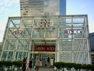 JUSCO - A JUSCO store in Shenzhen, China