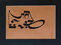 Juta ( shoe) is written in Samrup Rachna calligraphy by Dr. Syed Mohammed Anwer..JPG