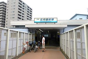 Kagetsuen-mae Station exit - june 14 2015.jpg