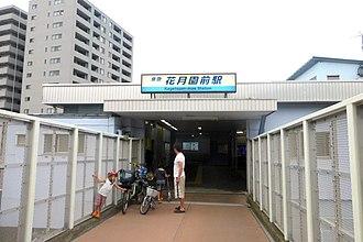 Kagetsuen-mae Station - Kagetsuen-mae Station entrance, June 2015