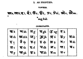 Kaithi - A printed form of the Kaithi script, as of the mid-19th century