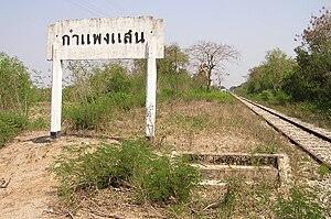 Kamphaeng Saen District - Kamphaeng Saen station