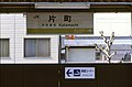 Katamachi Station (Osaka)-13.jpg