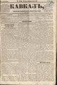 Kavkaz 1856 N53.pdf