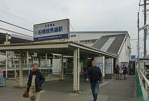 Funabashikeibajō Station - The south entrance to Funabashikeibajō Station in December 2015