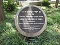 Kielce Children's memorial park in Neve Ofer, Tel Aviv.JPG