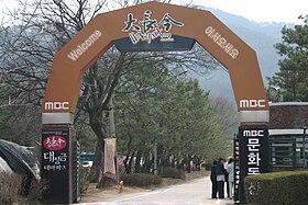 Korea-Dae Jang Geum Theme Park-20.jpg