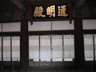 Korean paper - Image: Korea Seoul Changgyeonggung 01