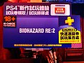 Line start, Biohazard Re-2 trial play 20190127a.jpg