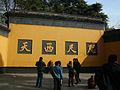 Lingyin Temple 20.JPG