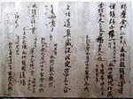 About ten lines of text in Chinese script of different strength. There are about 30 red stamps underlying the text.