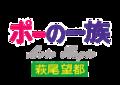 Logo-Poe-no-Ichizoku-A.png