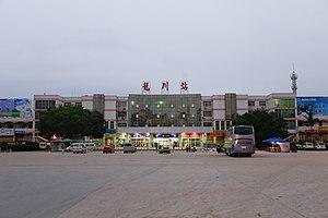 Longchuan County, Guangdong - Longchuan Railway Station