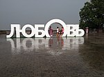 Love under rain.jpg