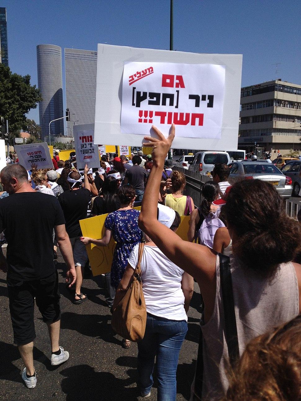 Maariv Workers Protest