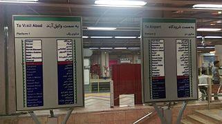 Mashhad Metro Qaem Station line diagram